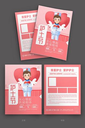 精美大气国际护士节活动宣传单设计
