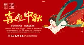 精美大气中秋节晚会活动背景板设计