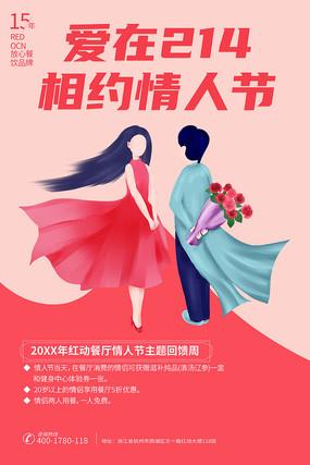 精美高端情人节餐厅活动宣传海报设计