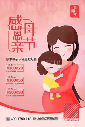 精致大气母亲节活动促销宣传海报设计