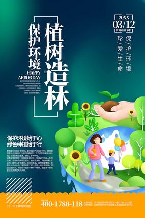 精致大气植树节公益活动宣传海报设计