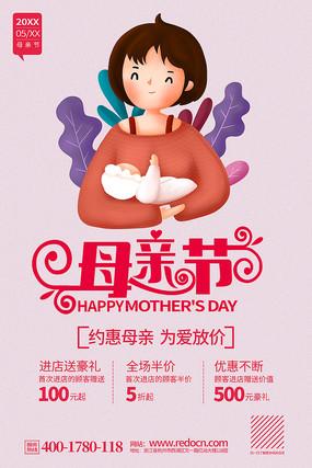 精致时尚母亲节促销活动宣传海报设计