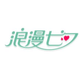 浪漫七夕艺术字