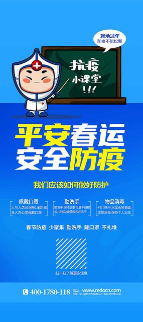 蓝色精美春运防疫活动宣传X展架设计