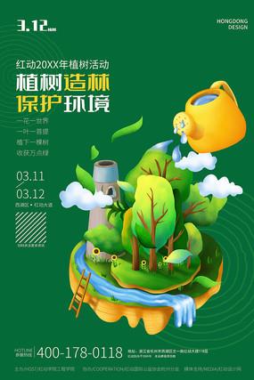 时尚312植树节活动宣传海报模板设计