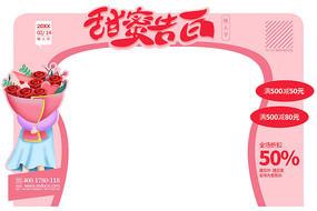 时尚创意情人节促销活动拱门设计