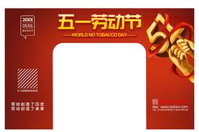 时尚大气五一劳动节活动拱门设计