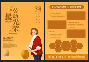 时尚高端五一劳动节公益活动宣传单设计