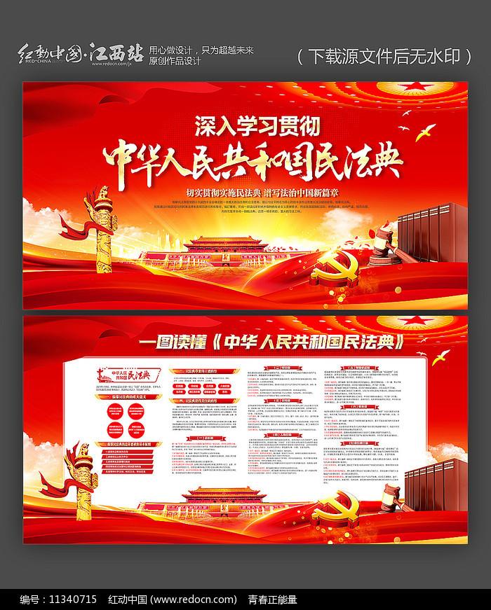 图解中华人民共和国民法典展板宣传栏