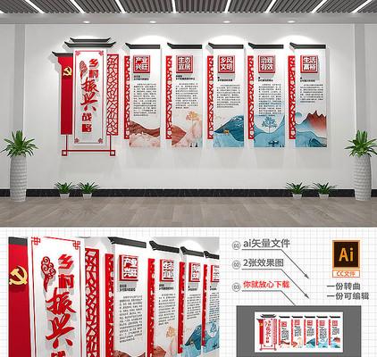 乡村振兴党建走廊文化墙