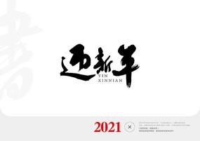 迎新年书法字设计