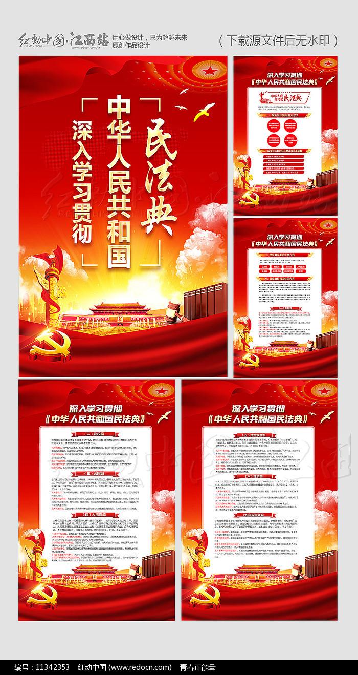 一图解读中华人民共和国民法典宣传展板