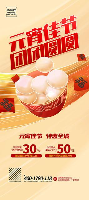 原创简约元宵节超市活动宣传X展架设计