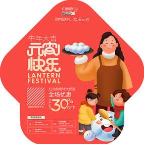 原创时尚元宵节促销活动购物地贴广告设计