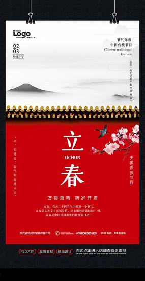 中国风大气立春节气海报设计