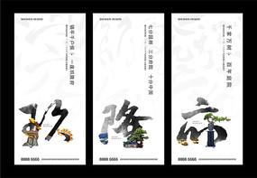 中式地产书法字系列海报