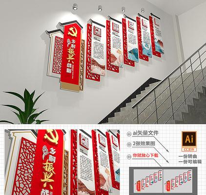 中式乡村振兴楼梯文化墙