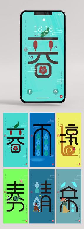 扁平风二十四节气春季手机海报
