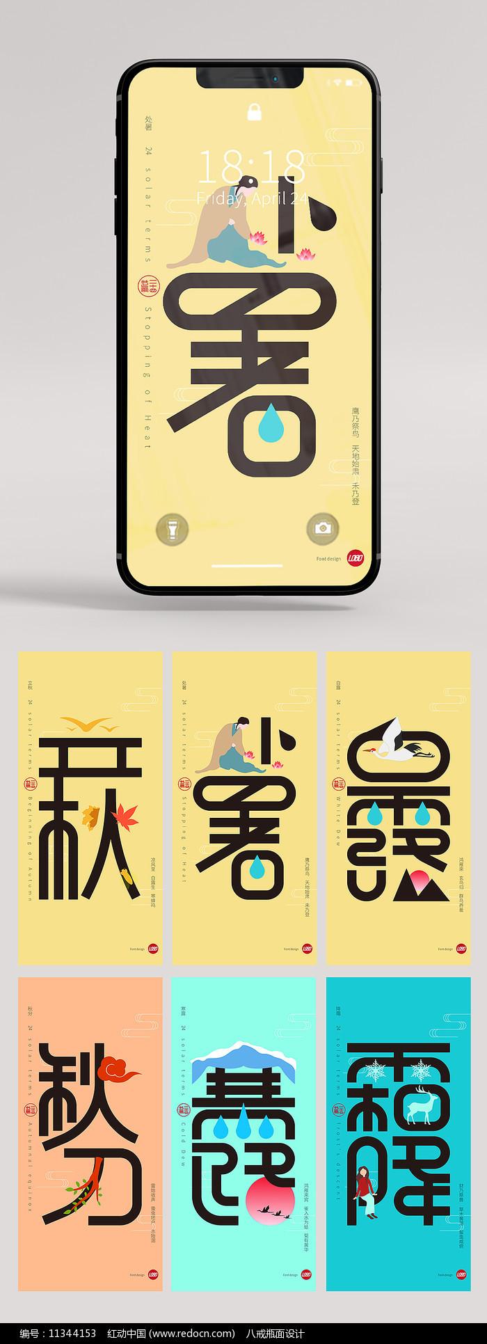 扁平风二十四节气秋季手机海报图片
