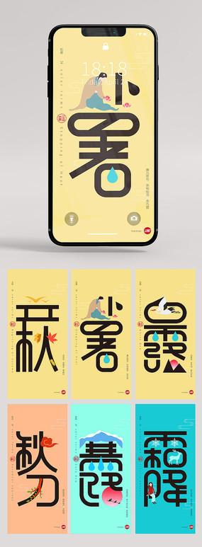 扁平风二十四节气秋季手机海报
