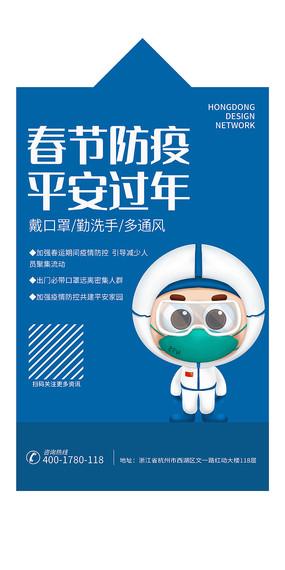 创意高端春节防疫公益活动地贴广告设计