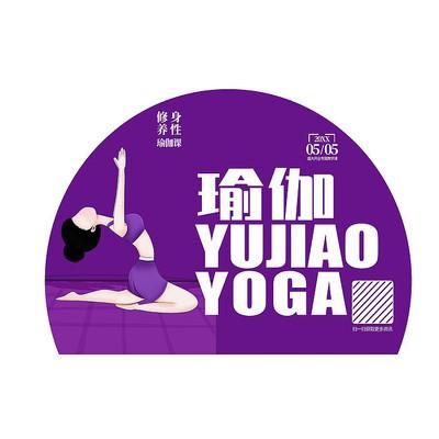 创意精致瑜伽教学活动宣传地贴广告设计