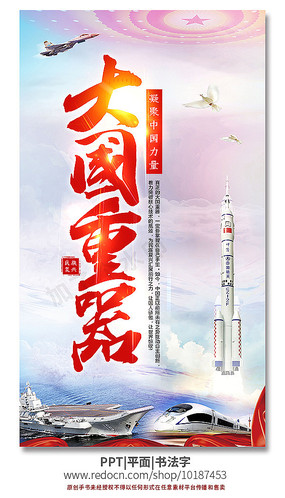 大国重器中国力量海报