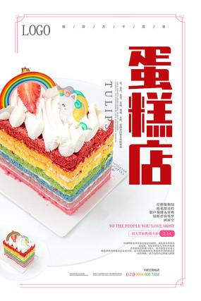 蛋糕促销海报设计