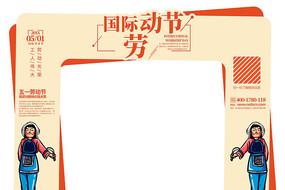 大气创意五一劳动节公益活动拱门设计