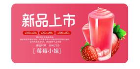 大气高端新品冷饮上市地贴广告设计