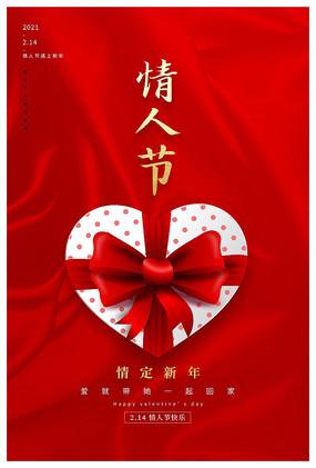 大气红色情人节海报设计