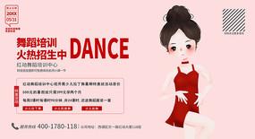 大气简洁舞蹈培训招生活动背景板设计