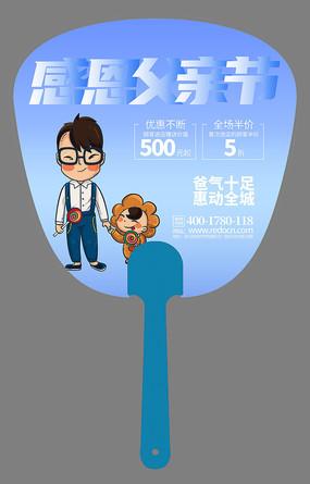 大气简约父亲节活动宣传广告扇设计