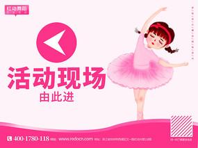 粉色高端舞蹈培训班招生指活动引牌设计