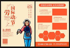 高端大氣五一勞動節公益活動宣傳單設計