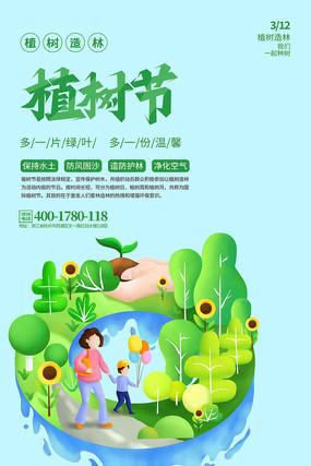 高端简约植树节公益活动宣传海报设计