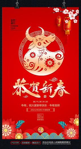 恭贺新春2021牛年春节海报