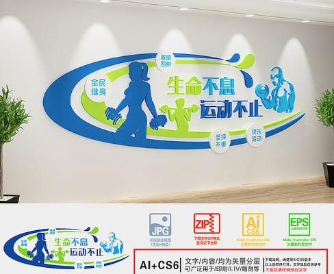 健身运动宣传文化墙