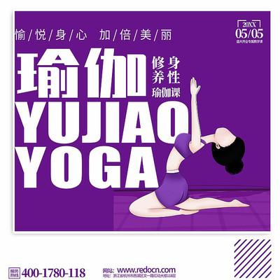 精美大气瑜伽教学微信朋友圈9宫格设计