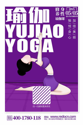 精美高端瑜伽教学活动宣传海报设计