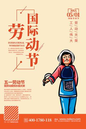 精致大气五一劳动节公益活动海报设计