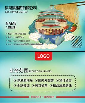 精致大气重庆旅游名片设计
