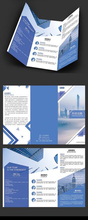 蓝色大气商务三折页