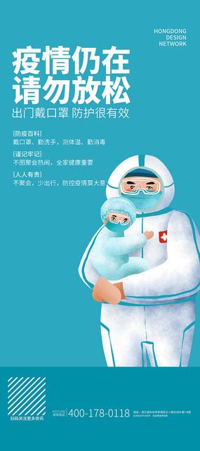 蓝色大气疫情防控公益活动X展架设计