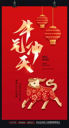 牛气冲天2021牛年春节海报