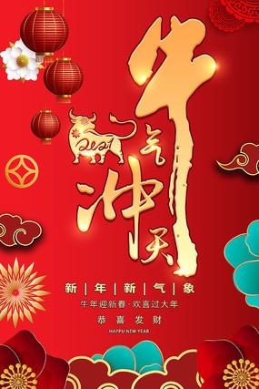 牛气冲天2021牛年新年春节海报模板
