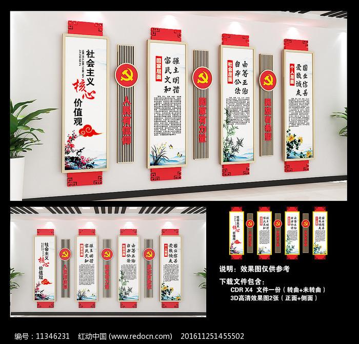 社会主义核心价值观党建文化墙图片