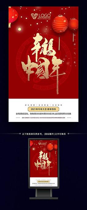 幸福中国年春节海报