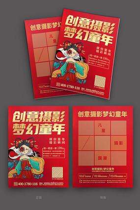 喜庆高端儿童摄影促销高端宣传单设计