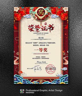 喜庆奖学金荣誉证书获奖证书